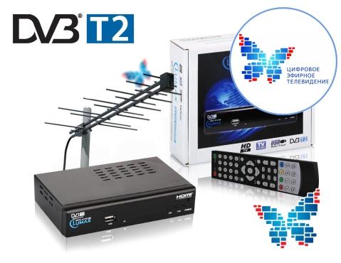 Комплект для приема цифрового телевидения на 1 телевизор